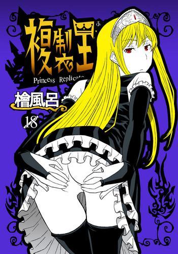 Amazing Fukusei Oujo- Princess resurrection hentai Huge Butt 1