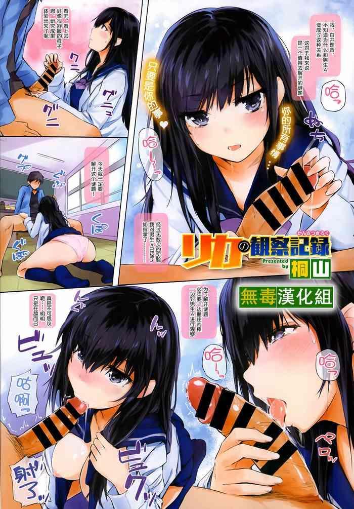 Yaoi hentai Rika no Kannsatsukiroku Squirting 2
