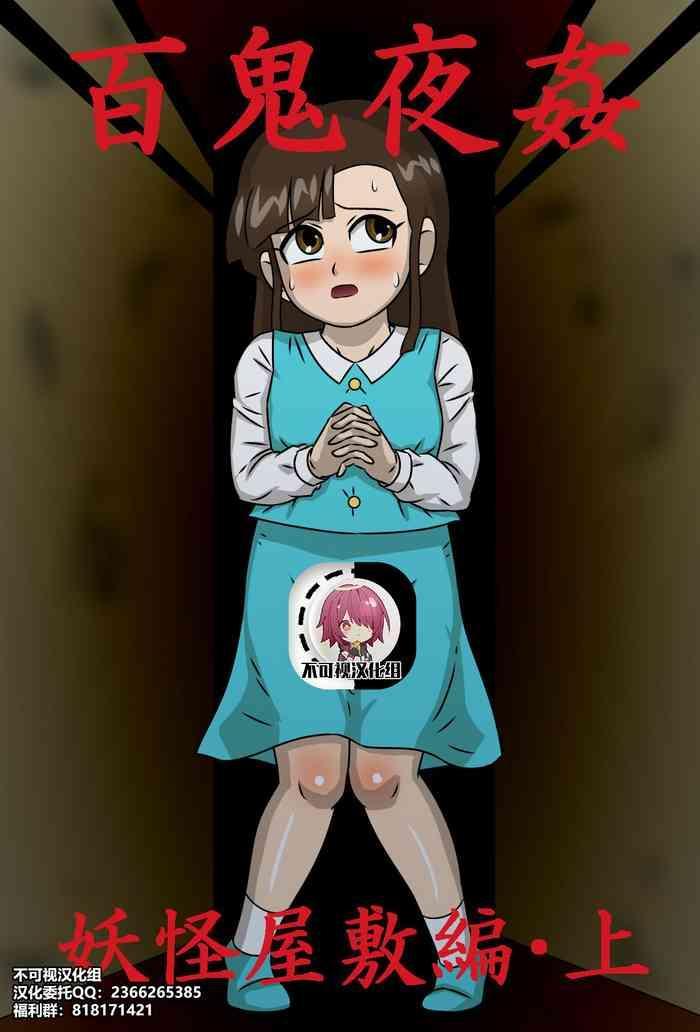 HD [Amatsukami] Hyakki Yakan Youkai Yashiki Hen Jou[Chinese]【不可视汉化】- Original hentai Gegege no kitarou hentai Female College Student 1