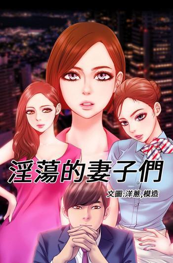 Uncensored [洋蔥&模造]MY WIVES 淫荡的妻子们 Ch.4~10 [Chinese]中文 Outdoors 1